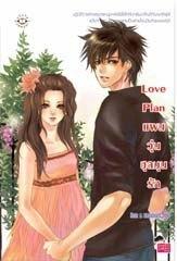 Love Plan แผนวุ่นชุลมุนรัก  by  แสตมป์เบอรี่