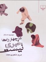 در چهارراه ها خبری نیست  by  مریم طاهری مجد