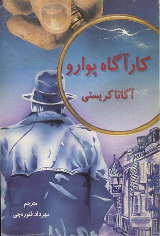 کارآگاه پوارو / Poirot Investigates (Hercule Poirot, #3)  by  Agatha Christie