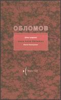 Onze Held Oblomov  by  Nikolai Alexandrovich Dobrolyubov