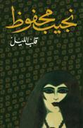 قلب الليل  by  Naguib Mahfouz