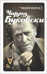Солнце, вот он я Charles Bukowski