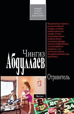 Отравитель  by  Chingiz Abdullayev