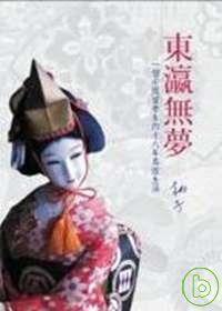 東瀛無夢:一個中國女兵的十八年島國生活 桃子