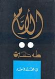 الفداء طه حسين