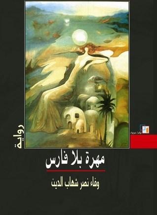 مهرة بلا فارس وفاء شهاب الدين