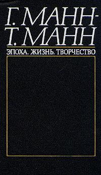 Г. Манн - Т. Манн. Эпоха. Жизнь. Творчество  by  Heinrich Mann