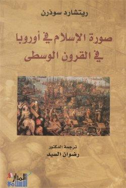 صورة الإسلام في أوروبا في القرون الوسطى R.W. Southern