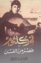 أم كلثوم: عصر من الفن نعمات أحمد فؤاد