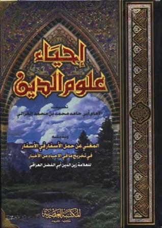 Ihya Ulumiddin (Jilid 2) أبو حامد الغزالي
