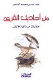من أحاديث القرى  by  عبد الله بن محمد الناصر