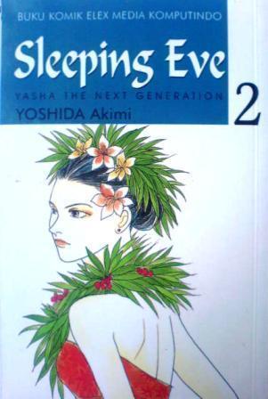 Sleeping Eve Vol. 2  by  吉田 秋生