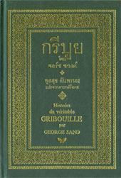 กรีบูย : GRIBOUILLE George Sand