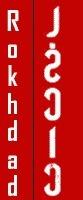 رخداد - مجله اینترنتی Rokhdaad گروه نویسندگان