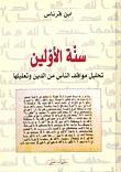 سنة الأولين؛ تحليل مواقف الناس من الدين وتعليلها  by  ابن قرناس