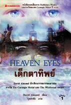 เด็กตาทิพย์ : Heaven Eyes David Almond