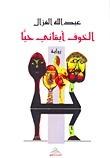 الخوف أبقاني حياً  by  عبد الله الغزال