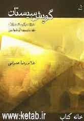 گويش سيستان غلامرضا عمرانی