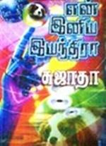 Guruprasathin Kadaisi Dhinam சுஜாதா [Sujatha]