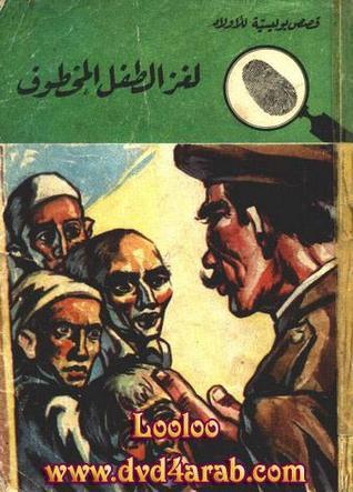 لغز الطفل المخطوف  by  محمود سالم