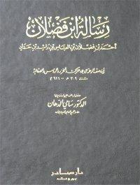 رسالة ابن فضلان أحمد بن فضلان