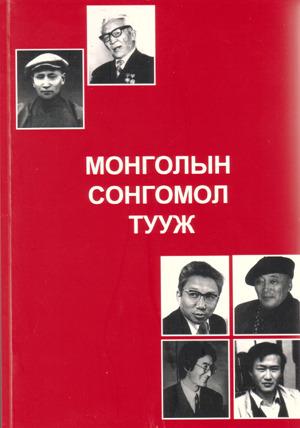 Монголын сонгомол тууж Г. Аюурзана
