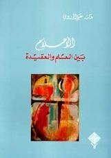 الأحلام: بين العلم والعقيدة  by  علي الوردي