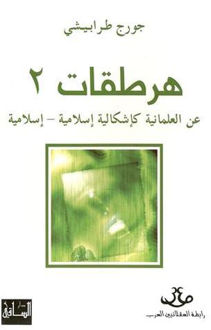 هرطقات 2: عن العلمانية كإشكالية إسلامية - إسلامية  by  جورج طرابيشي