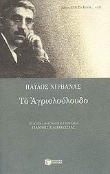 Το αγριολούλουδο  by  Pavlos Nirvanas