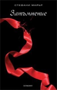 Затъмнение (Здрач, #3)  by  Stephenie Meyer