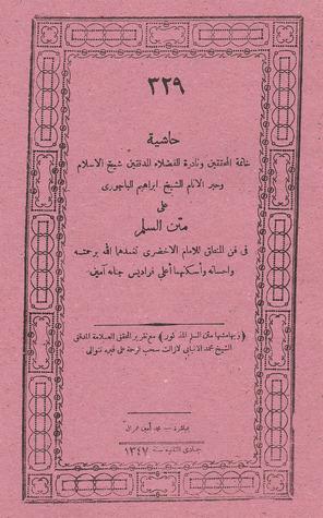 حاشية إبراهيم الباجوري على متن السلم في فن المنطق  by  إبراهيم بن محمد الباجوري