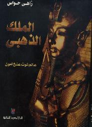 الملك الذهبي توت عنخ آمون  by  زاهي حواس