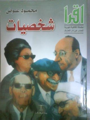 شخصيات  by  محمود عوض