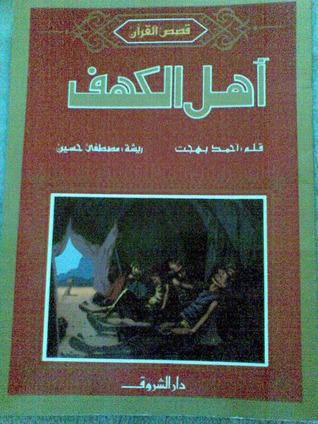 أهل الكهف  by  أحمد بهجت