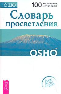 Словарь просветления  by  Osho