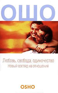 Любовь, свобода, одиночество. Новый взгляд на отношения  by  Osho