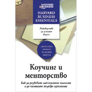 Коучинг и менторство Richard Luecke