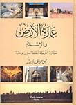 عمارة الأرض في الإسلام جميل عبد القادر أكبر
