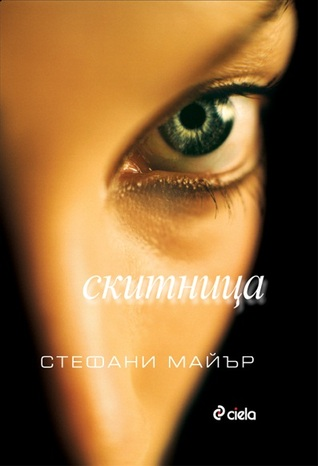 Скитница (Скитница, #1)  by  Stephenie Meyer