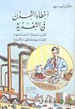 أخطاء التمدن في التغذية  by  أمين رويحة