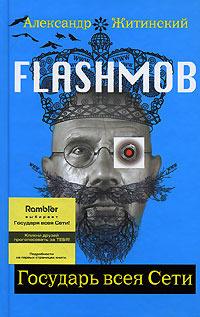 Flashmob! Государь всея Сети Александр Житинский