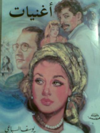 أغنيات / الشيخ زعرب  by  يوسف السباعي