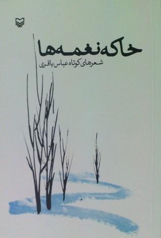 خاكه نغمه ها عباس باقری