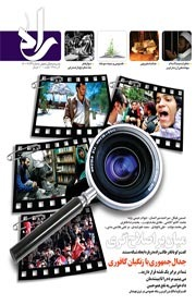 راه / rah mag  by  دفتر مطالعات جبهه فرهنگی انقلاب اسلامی