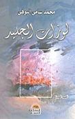 لوزات الجليد  by  محمد سامي البوهي