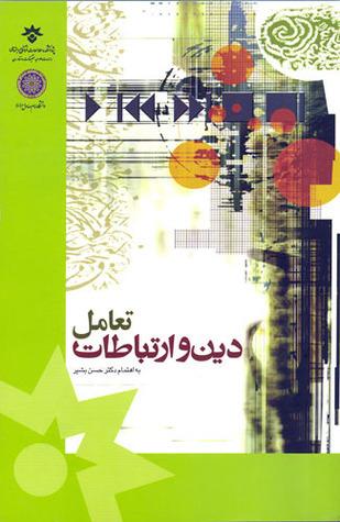تعامل دین و ارتباطات / interaction between religion and communications  by  حسن بشیر / Hasan Basher