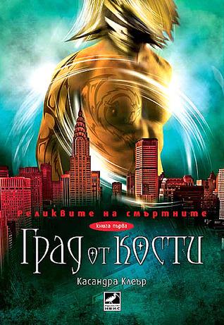 Град от кости (Реликвите на смъртните, #1) Cassandra Clare