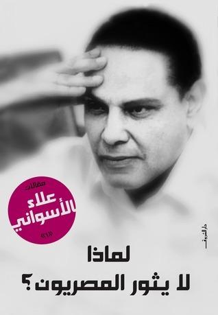 لماذا لا يثور المصريون؟ علاء الأسواني