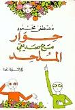 حوار مع صديقى الملحد  by  مصطفى محمود