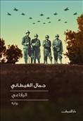 الرفاعي  by  جمال الغيطاني